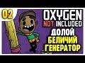 Долой беличий генератор | 02 | Oxygen Not Included
