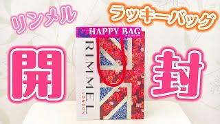 【福袋2018】リンメルのラッキーバッグを開封♡~RIMMEL Lucky Bag~