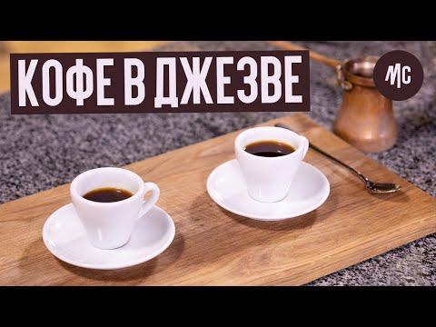 КАК ПРАВИЛЬНО ВАРИТЬ КОФЕ В ДЖЕЗВЕ | кофе в турке | Дима Слукин и Marco Cervetti