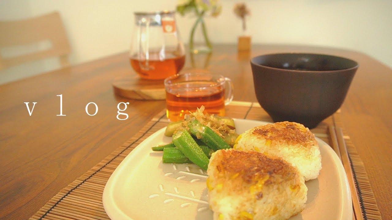 Vlog暮らし 父からの贈り物/残り物でお昼ご飯/旬野菜のチーズ焼き