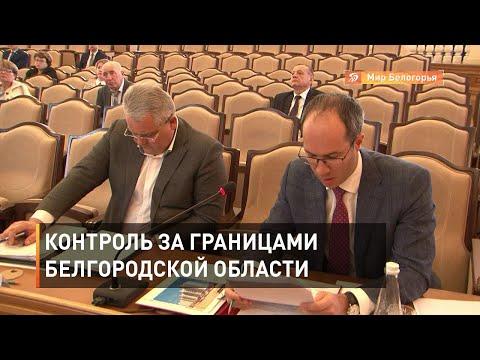 Контроль за границами Белгородской области