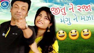 New Gujarati Jokes 2018 |Jitu Pandya Comedy |રજા રજા!! મજા મજા!! Greva Kansara