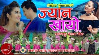 "Melina Rai New Dancing Song 2075/2019   ""ज्यान खायो ""Jyan Khayo   Rohit Dhungana   Anjali Adhikari"