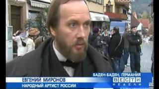 Съемки сериала 'Достоевский' 'Вести недели'