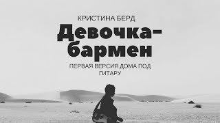 Девочка-бармен/ Самая первая версия /Пою дома под гитару/Кристина Берд