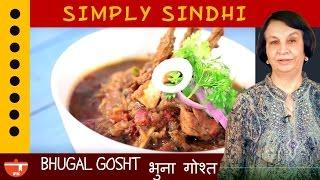 Bhugal Gosht (Bhuna Mutton) || Veena Gidwani || Simply Sindhi