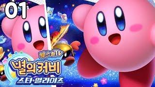 별의커비 스타 얼라이즈 (한글화) 01 커비! 프렌즈와 합체 기술로 돌아오다! / 부스팅 실황 공략 [닌텐도 스위치] (Kirby Star Allies)