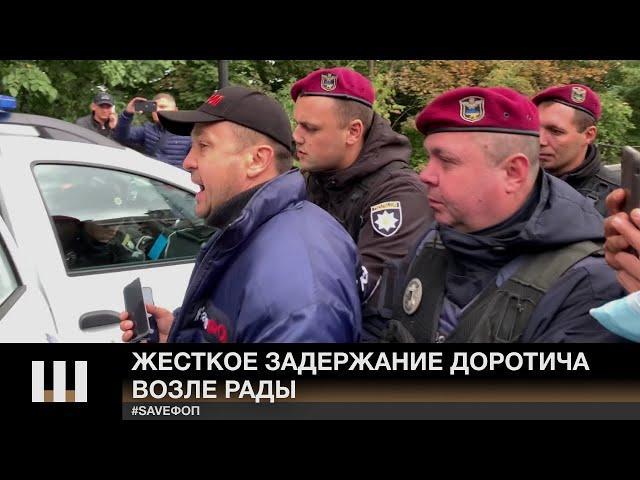 """ЖЕСТКОЕ ЗАДЕРЖАНИЕ Доротича возле Рады. """"Вы УБИВАЕТЕ украинцев!"""""""