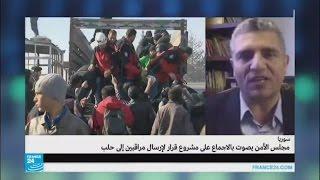 تصويت بالإجماع في مجلس الأمن على مشروع قرار إرسال مراقبين إلى حلب