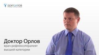 Диета Доктора Орлова