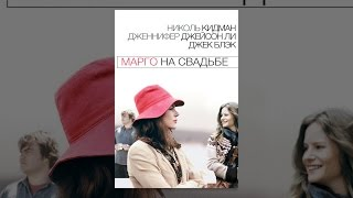 Марго на свадьбе (с субтитрами)