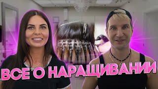 Если ОТВАЛИЛИСЬ ВОЛОСЫ после мелирования и нужно наращивание волос Обучение наращиванию волос