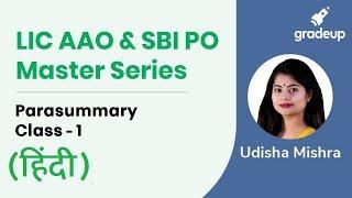 LIC AAO & SBI PO Master Series-Parasummary(Class 1)