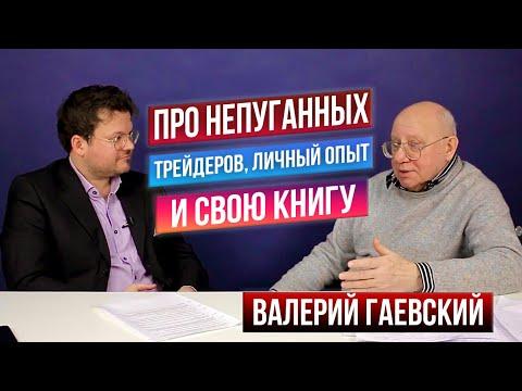 Видео: О чём жалеет трейдер Гаевский? Как нарабатывался опыт торговли? Ответы на вопросы