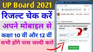 How To Check UP Board Result 2021 | UP Board 2021 Ka Result Kaise Dekhe