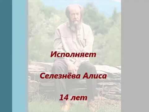 Изображение предпросмотра прочтения – АлисаСелезнёва читает произведение «Крохотки. Молитва» А.И.Солженицына