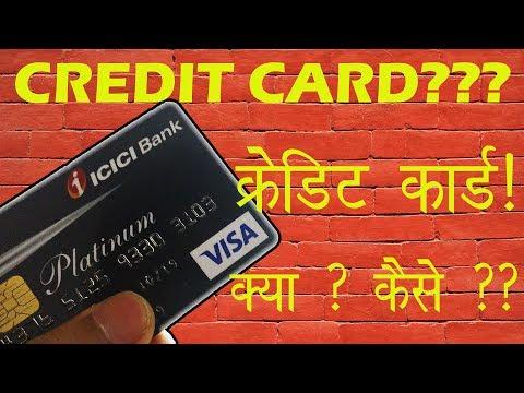 जानिए क्या होता है क्रेडिट कार्ड???🤑🤑🤑 कैसे लिया जाए ये!!! Credit Card explained!!!
