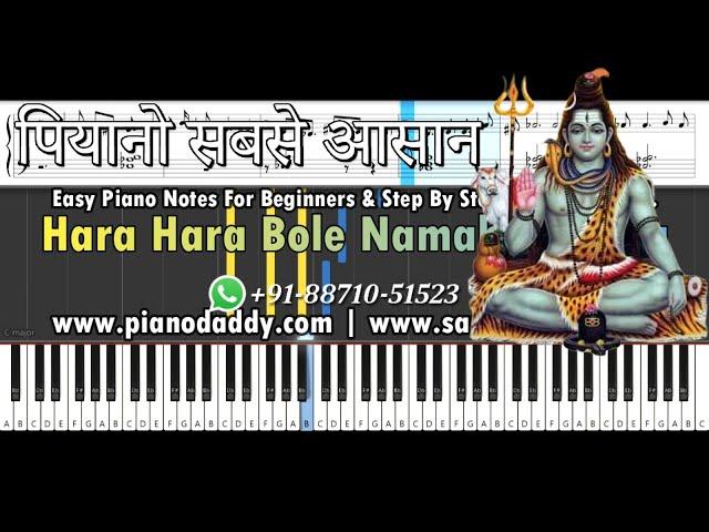 Om Namah Shivaya (Bhajan) Piano Tutorial + Piano Notes