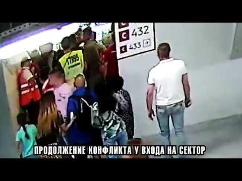 """""""Ростов"""" - """"Спартак"""": видео с фанатами, которое изучит полиция"""