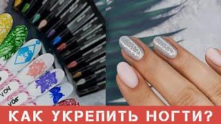Укрепление ногтей в домашних условиях Стемпинг нежный маникюр ЛЕВОЙ и много новинок FRESHPROF