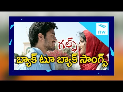 Gulf Movie Back To Back Song | Latest Telugu Movie Songs | New Waves