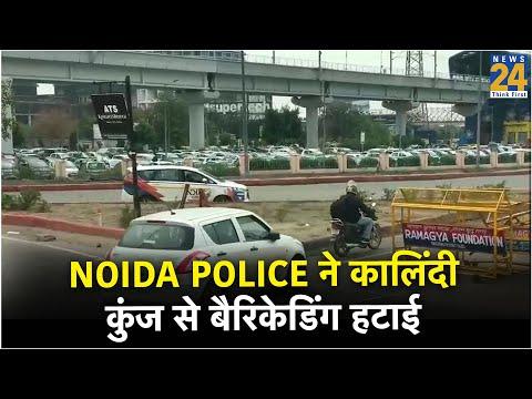 Noida Police ने कालिंदी कुंज से बैरिकेडिंग हटाई