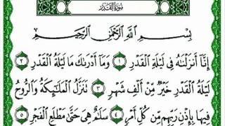 Surah Al-Qader - Quran