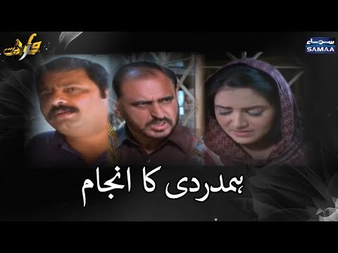 Humdardi ka Anjaam | Wardaat | SAMAA TV | 13 February, 2019
