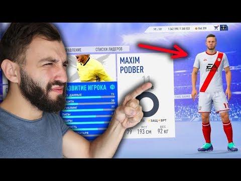 Я В FIFA 19