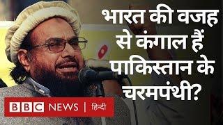 Pakistan के PM Imran Khan ने क्या India के दबाव में Militant Groups की Funding बंद की? (BBC Hindi)