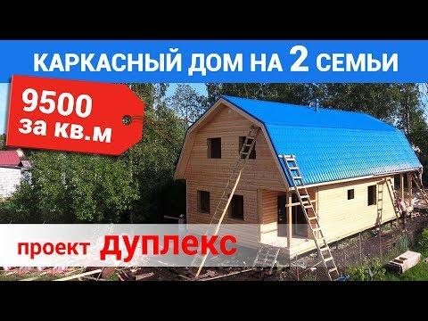 Каркасный дом дуплекс