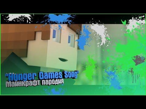 ♪ Голодные игры Песня - Minecraft Пародия, Borgore (Music Video)
