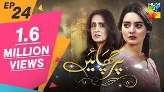 Parchayee Episode #24 HUM TV Drama 1 June 2018