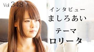ForActors11月号 vol 348「ロリータ」〜AV女優 ましろあい〜