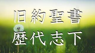No.14【朗読】旧約聖書 歴代志下 全36章 / キリスト教 / カトリック / プロテスタント