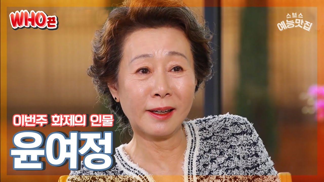 """Photo of jo yeo jeong ภาพยนตร์และรายการโทรทัศน์ – [🔎Who끈후끈🔥]""""민폐 안 끼칠 때까지"""" 연기하고 싶었던 윤여정의 이유 있는 오스카 여우조연상 수상🎉[힐링캠프 SBS 방송]"""