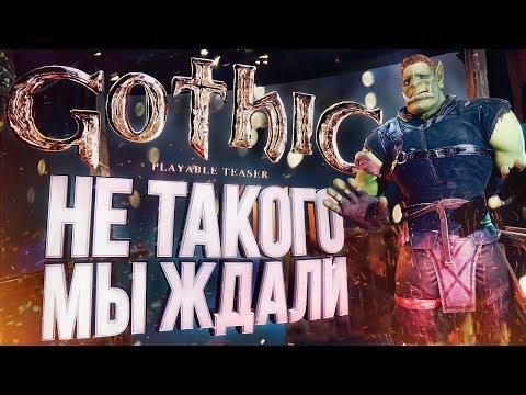 РЕМЕЙК ГОТИКИ? ДАЙТЕ ДВА! (нет) –Gothic Playable Teaser
