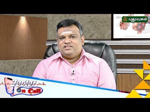 Doctor On Call | 20/01/2017 | Puthuyugam TV