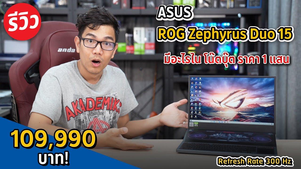 ไม่แพงเลยแค่ 109,990 บาท กับโน๊ตบุ๊ค 2 จอในฝันกับ Asus ROG Zephyrus Duo 15 สายแคสเกม สายทำงาน ควรมี!