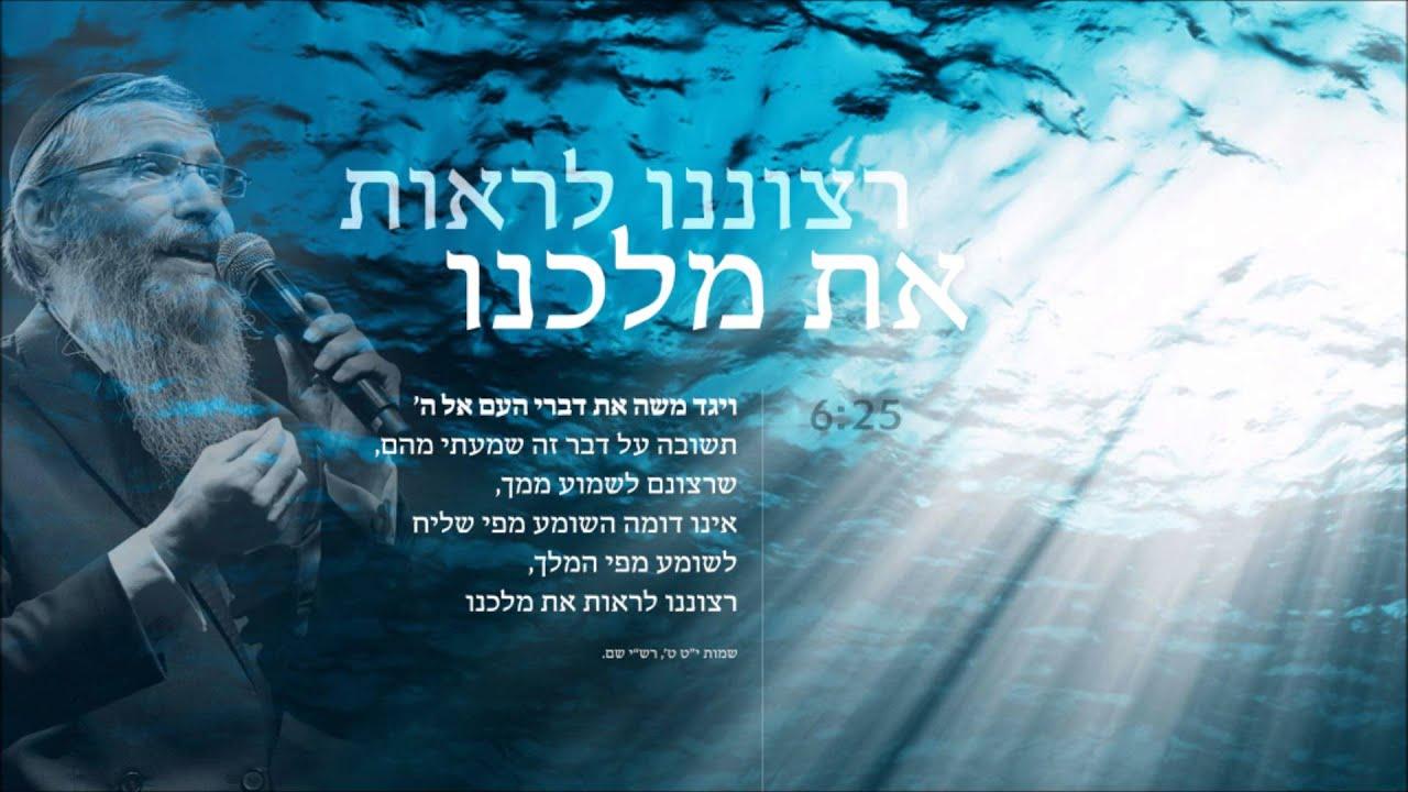 רצוננו לראות את מלכנו - אברהם פריד | Retzonenu -  Avraham Fried