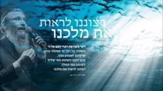 רצוננו לראות את מלכנו - אברהם פריד   Retzonenu -  Avraham Fried