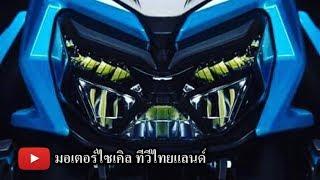 Video Suzuki GSX-Bandit ใช่หรือไม่ ? FKMotors FK19SF สปอร์ตเปลือย 175 ซี.ซี. : motorcycle tv thailand download MP3, 3GP, MP4, WEBM, AVI, FLV September 2018
