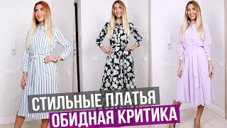 Модные Летние Платья 2018 👗 Растеряла свой Стиль 😱 Колхоз или Круто?