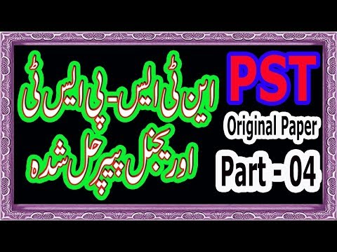 NTS OLD PAPER  Primary School Teacher (PST) Original solved paper  Part 04