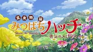 Konchuu Monogatari Mitsubachi Hutch 昆虫物語 みつばちハッチ~勇気の...