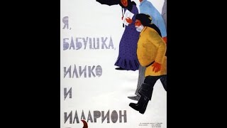 Я, бабушка, Илико и Илларион (1962) фильм