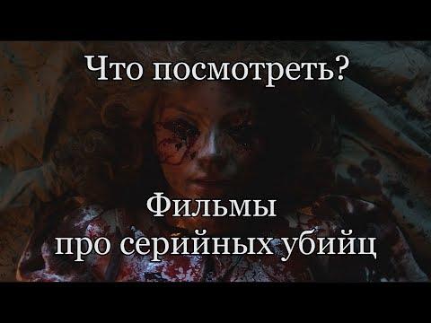 Что посмотреть? - Фильмы про серийных убийц.