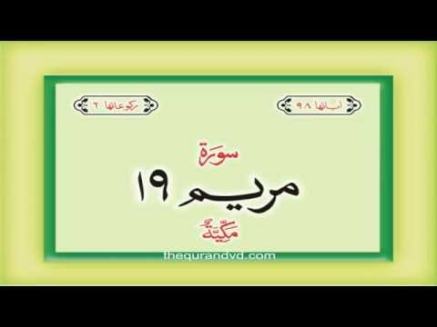 19. Surah Maryam with audio Urdu Hindi translation Qari Syed Sadaqat Ali