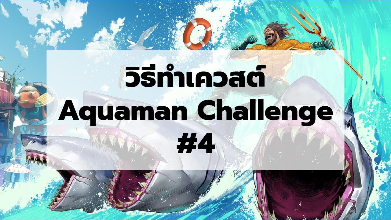 Fortnite วิธีการทำ Aquaman Challenge #4 Complete the swimming Time Trial at Dirty Docks