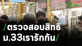 ตรวจสอบสิทธิม.33เรารักกันได้แล้ว | 15-03-64 | ข่าวเที่ยงไทยรัฐ